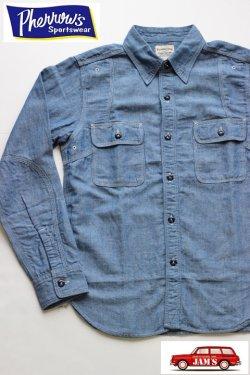画像1: 「Pherrows」 フェローズ シャンブレー ワークシャツ 770WS  [サックスシャンブレー]