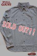 「FULLCOUNT」 25th Anniversary Chambray Shirts フルカウント 25周年記念 限定 シャンブレーシャツ [グレー]