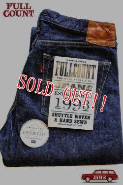 画像1: 「FULLCOUNT」25th Anniversary Denim Pants #1108 EXTREME フルカウント 25周年記念 デニムパンツ  ストレート レッグス 14.5oz  [ワンウォッシュ インディゴ]