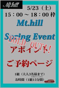 画像1: 「Mt.hill」5/23(土)マウントヒル イベント アポイントご予約ページ [15:00〜18:00 枠]