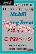 「Mt.hill」5/1(土)マウントヒル イベント アポイントご予約ページ [11:00〜15:00 枠]